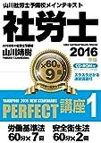 【CD-ROM2枚付】社労士PERFECT講座 1(労基・安衛)2016年版 (山川社労士予備校)