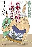 お奉行様の土俵入り (集英社文庫)