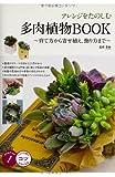 アレンジをたのしむ多肉植物BOOK~育て方から寄せ植え、飾り方まで~  (コツがわかる本)