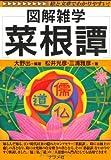 菜根譚 (図解雑学)