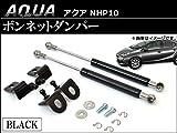 AP ボンネットダンパー ブラック AP-BD-AQU-01 トヨタ アクア NHP10 2011年12月~ 1セット