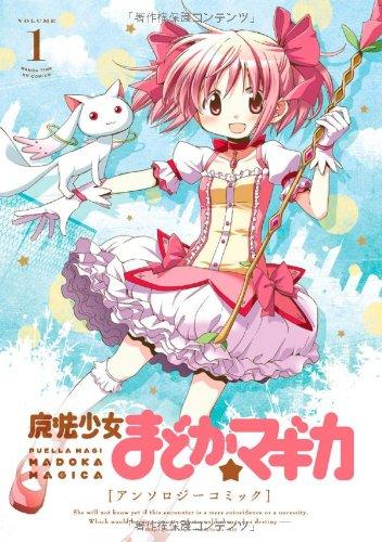 魔法少女まどか☆マギカ アンソロジーコミック 1巻
