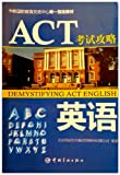 img - for Demystifying ACT English book / textbook / text book