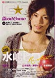 GOOD☆COME [グッカム] vol.13 (TOKYO NEWS MOOK 169号)