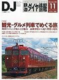 鉄道ダイヤ情報 2014年 11月号 [雑誌]