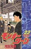 モンキーターン(23) (少年サンデーコミックス)