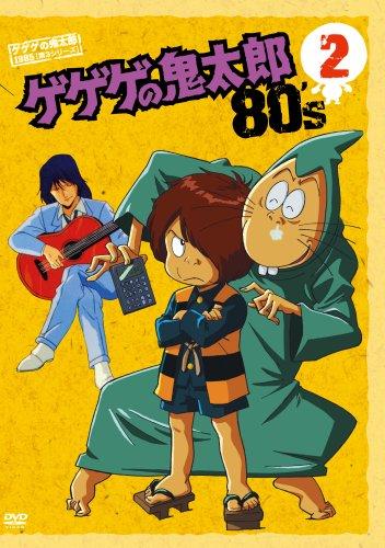 ゲゲゲの鬼太郎 80's2 ゲゲゲの鬼太郎 1985[第3シリーズ] [DVD]