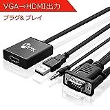 VGA to HDMI変換アダプタ+ビデオ変換ケーブル TV/PC/モニタオーディオなど対応