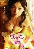 ヴァージンな関係 [DVD]