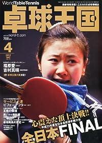 卓球王国 2012年 04月号 [雑誌]