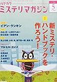 ミステリマガジン 2015年 05 月号 [雑誌]