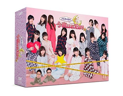 AKB48の今夜はお泊まりッ(DVD-BOX)(初回生産限定)