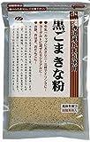 北海道産丸大豆使用 黒ごまきな粉 100g ×4袋