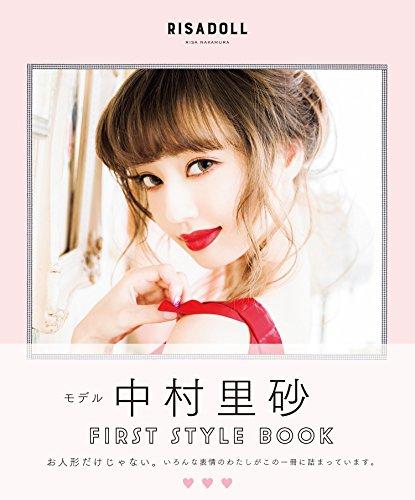中村里砂FIRST STYLE BOOK RISADOLL