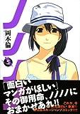 ノノノノ 5 (5) (ヤングジャンプコミックス)