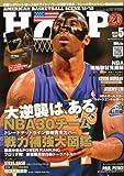 HOOP (フープ) 2012年 05月号 [雑誌]