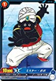 ICカードダス ドラゴンボール  BT01-046【ミスター・ポポ】(コモン)カード単品