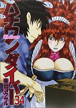 ハチワンダイバー 34  ヤングジャンプコミックス)