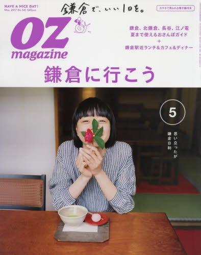 OZ magazine 2017年5月号 大きい表紙画像