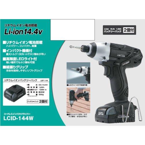 新興製作所(SHINKO) コードレスインパクトドライバー LCID-144W