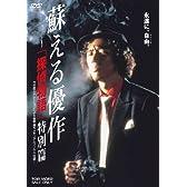 蘇える優作 ‐「探偵物語」特別篇 [DVD]
