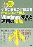小さな会社のIT担当者が知らないと困る Windows導入と運用の常識