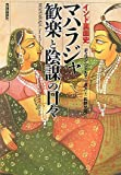 マハラジャ歓楽と陰謀の日々—インド裏面史(ディワン・ジャルマニ・ダス)