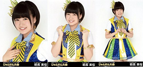 AKB48 公式生写真 第6回 じゃんけん大会2015 ランダム 【朝長美桜】 3枚コンプ