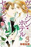 ヴァージン・ホテル セカンド 3 (プリンセス・コミックス プチプリ)