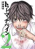 トゥー・マッチ・ペイン 2巻 (デジタル版ヤングガンガンコミックス)