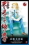 新装版 天を見つめて地の底で(6): ボニータ・コミックスα