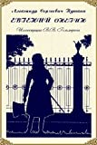 Eugene Onegin (Illustrated) (Russian Edition)