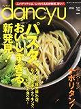dancyu (ダンチュウ) 2012年 10月号 [雑誌]