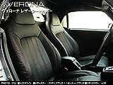 VERONA ヴェローナ レザーシートカバー ダイハツ コペン L880K トリプルライン ブラック×レッド