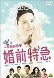 婚前特急【通常版】 [DVD] -