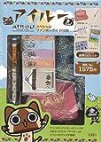 アイルー スペシャルファンボックス BOOK