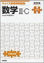 チョイス新標準テキスト数学3・C (河合塾シリーズ)