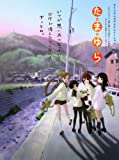 たまゆら 第二巻(初回限定生産)【Blu-ray】