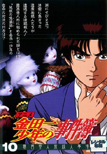 アニメ 金田一少年の事件簿 10 露西亜人形殺人事件