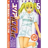 ユリア100式 5 (ジェッツコミックス)
