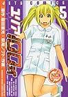 ユリア100式 第5巻 2007年12月20日発売