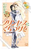 プリンセスにくちづけを-デパートの女神 (白泉社レディースコミックス)