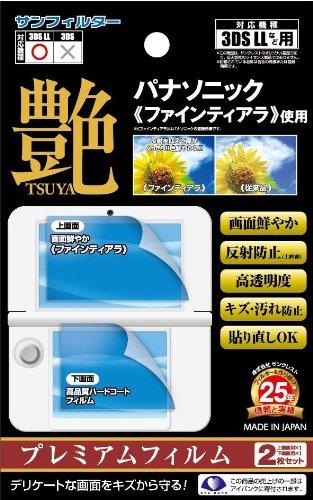3DSLL用液晶保護フィルター『プレミアムフィルム『艶(TSUYA)』』