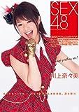 SEX48<国民的アイドルコスde四十八手> 川上奈々美 [DVD]