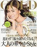 GOLD(ゴールド) 2016年 03 月号 [雑誌]