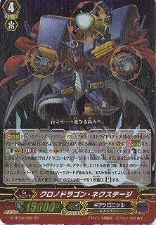 カードファイトヴァンガードG 第4弾「討神魂撃」 G-BT04/002 クロノドラゴン・ネクステージ GR