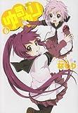 ゆるゆり(6) (IDコミックス 百合姫コミックス)