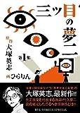 三つ目の夢二 1 (リュウコミックス)