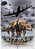 30アサルト英国特殊部隊 [DVD]