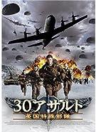 30アサルト 英国特殊部隊
